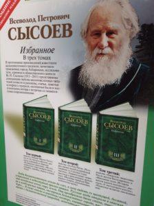 シソーエフさんの本